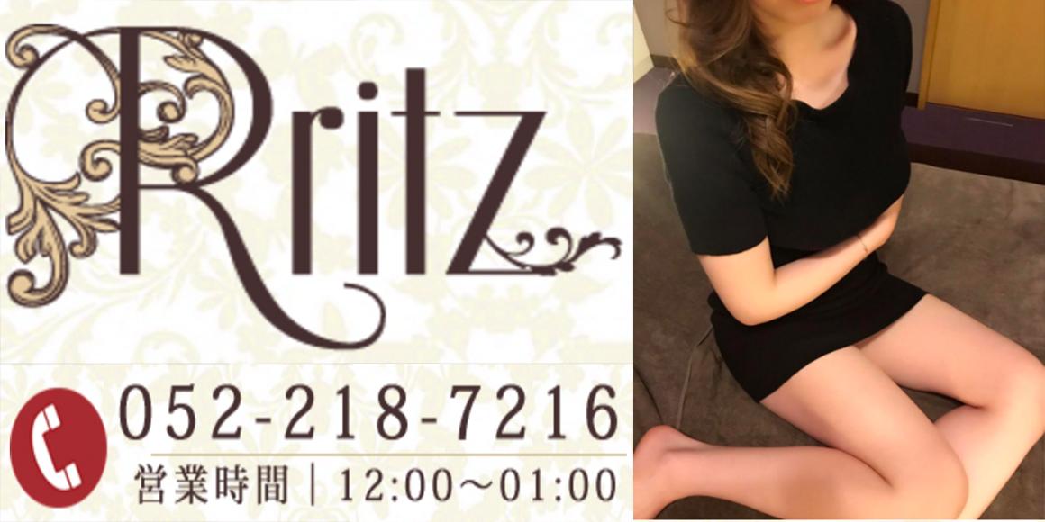 Rritz(アールリッツ)