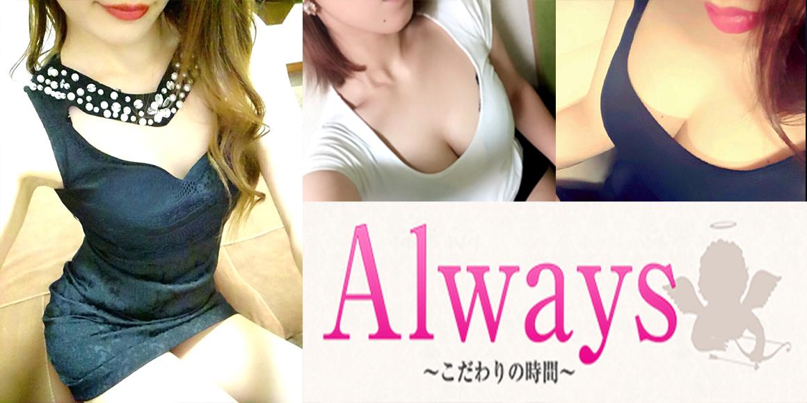 Always~こだわりの時間~