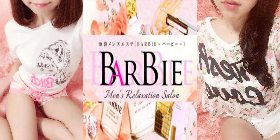 BARBIE (バービー)