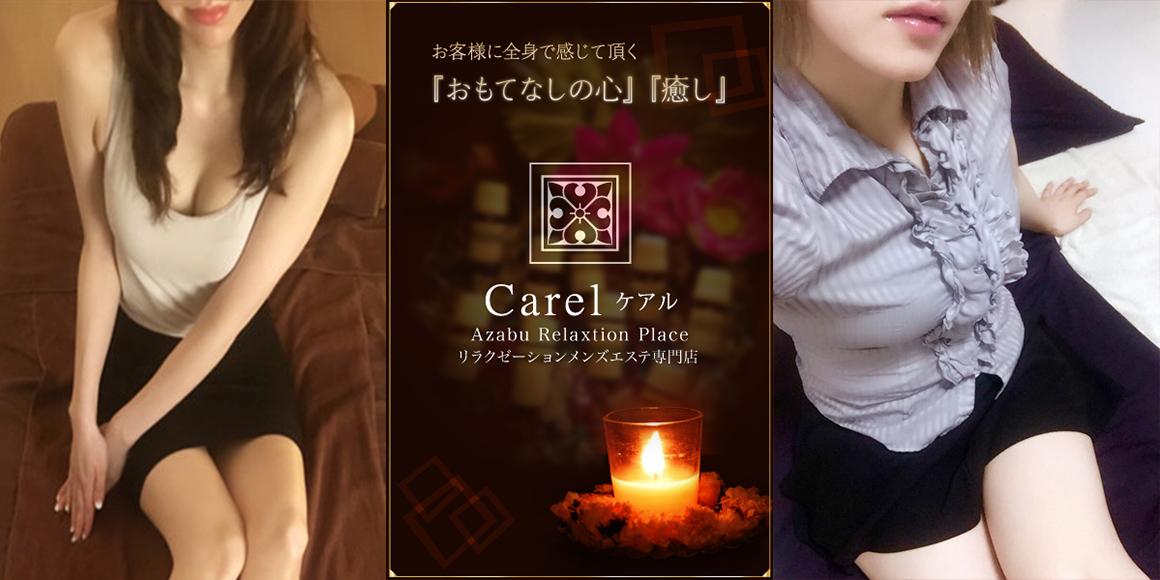 Carel(ケアル)