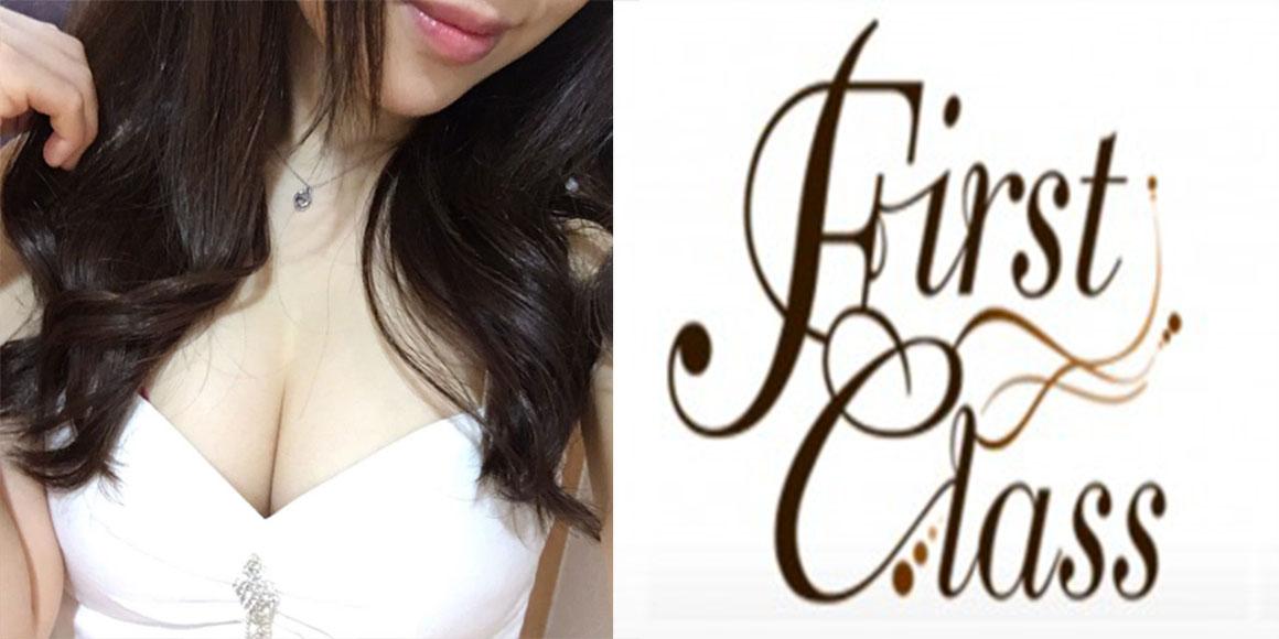 Firstclass(ファーストクラス)