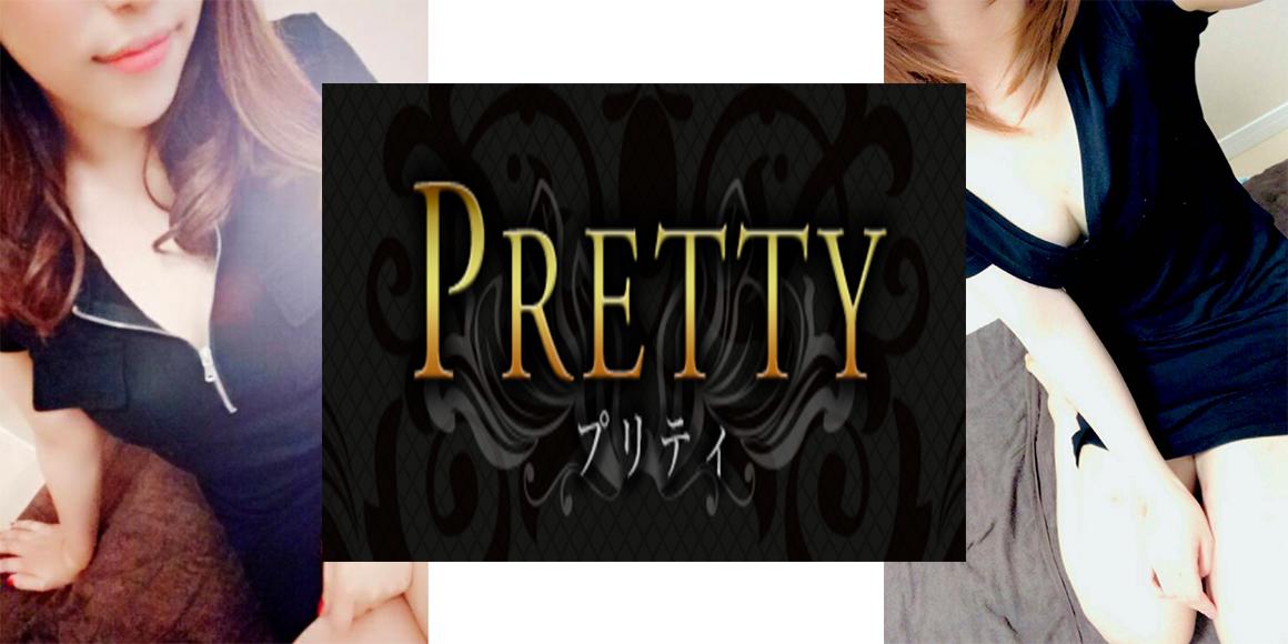 Pretty(プリティ)