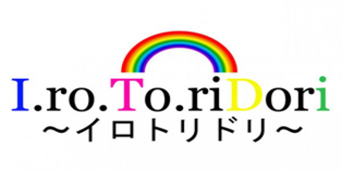I.ro.To.riDori~イロトリドリ~
