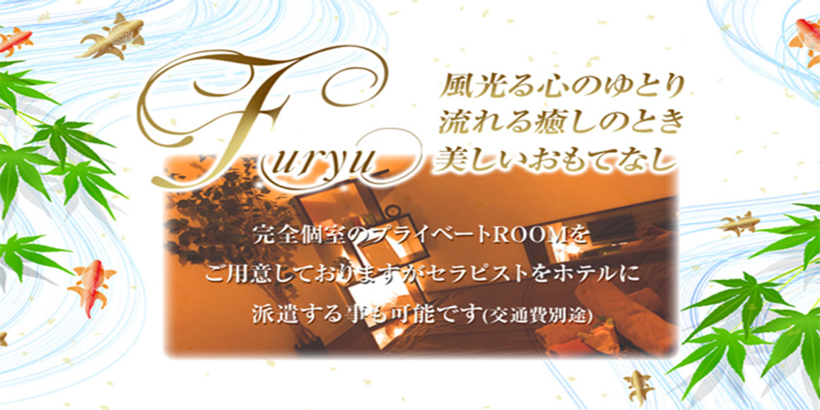 Fu-ryu(フウリュウ)