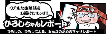 ひろしちゃんレポート
